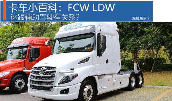 卡车小百科(54):茫然碰撞预警FCW车道偏离LDW这跟辅助驾驶有关系?