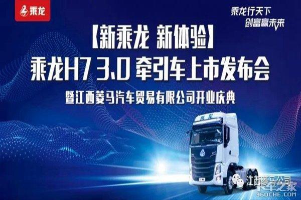 江西菱马东风柳汽4S店开业庆典暨乘龙H73.0上市发布会