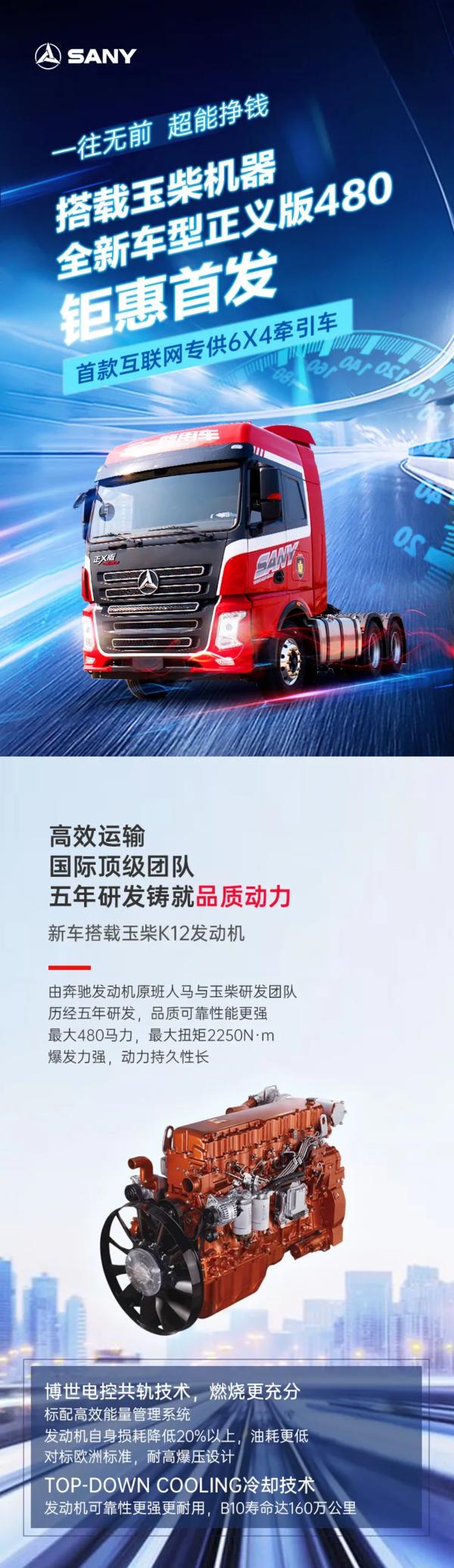 详解搭载玉柴燃油发动机的全新车型正义版480,如何超能挣钱?