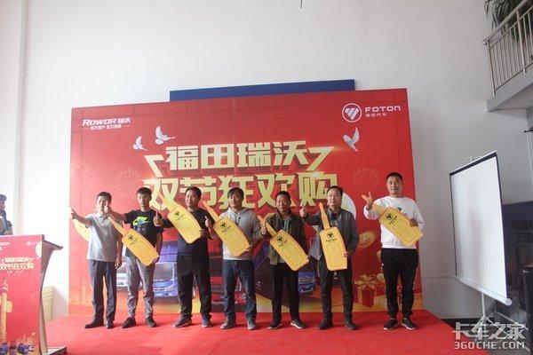 福田瑞沃双节狂欢购济南宪荣站圆满结束