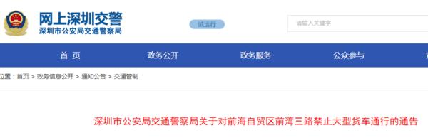 即日起执行!深圳这一段禁止大货车通行