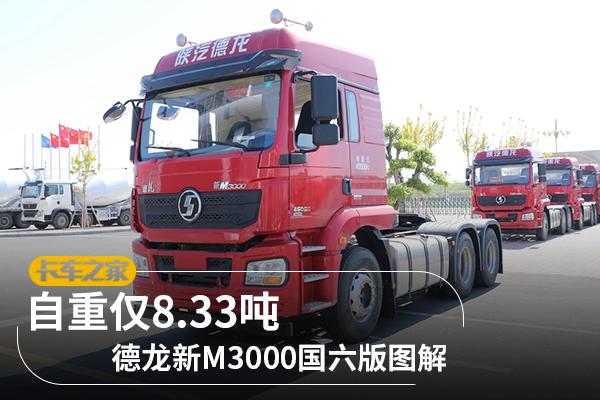 自重仅8.33吨德龙新M3000国六版图解
