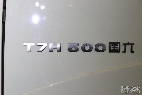 国六500马力自重8.8吨油箱1100L自动挡豪沃T7H图解