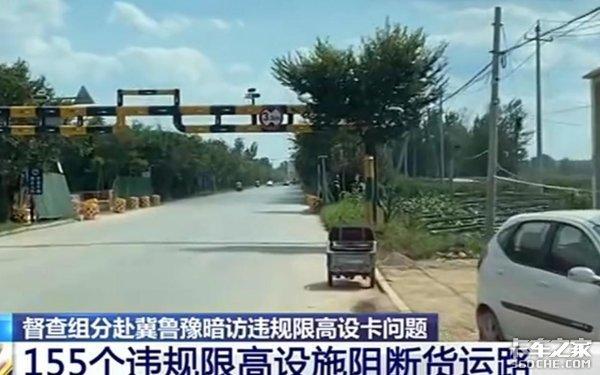 督察组下令整改冀鲁豫三地违规限高杆,保障货车司机顺利通行