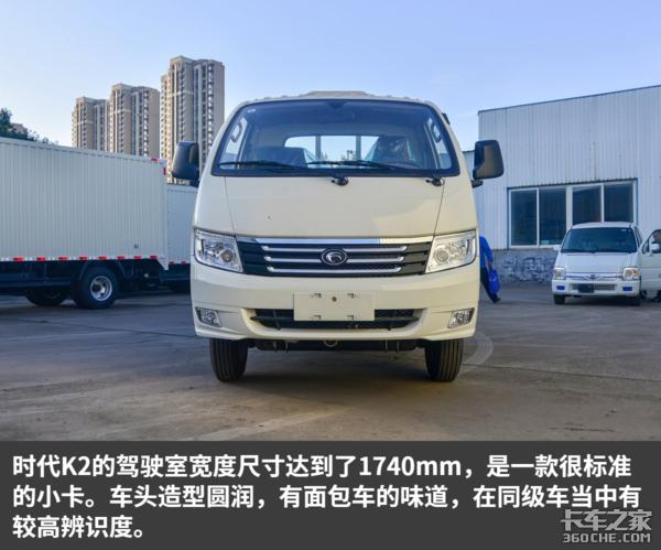 搭载88马力柴油机福田时代K2小卡实拍