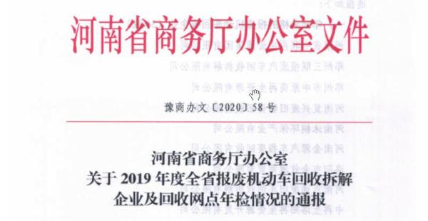 河南:10家机动车报废企业及网点不合格