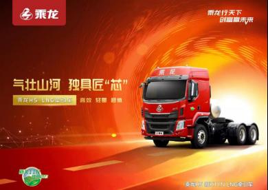 柳汽燃气车乘龙H5LNG焕新携新一代玉柴发动机动力强劲!