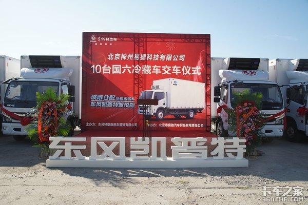开拓北京冷藏运输市场首批10台东风凯普特冷藏车交付神州易捷