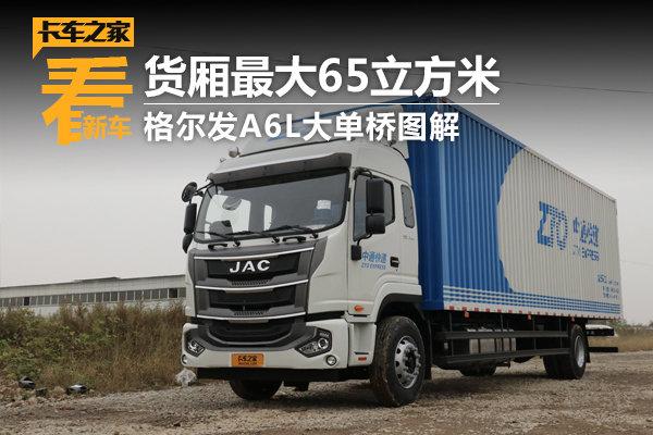 货厢最大65立方米可选多款发动机格尔发A6L大单桥9米6报价21万