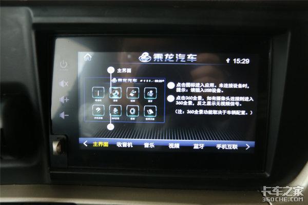 1465公里实车评测关于乘龙H73.0你想了解的都在这里