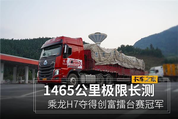 1465公里极限长测乘龙H7夺得创富挑战赛重庆站冠军