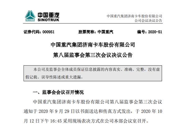 领导班子就位!中国重汽董事会成员完成调整