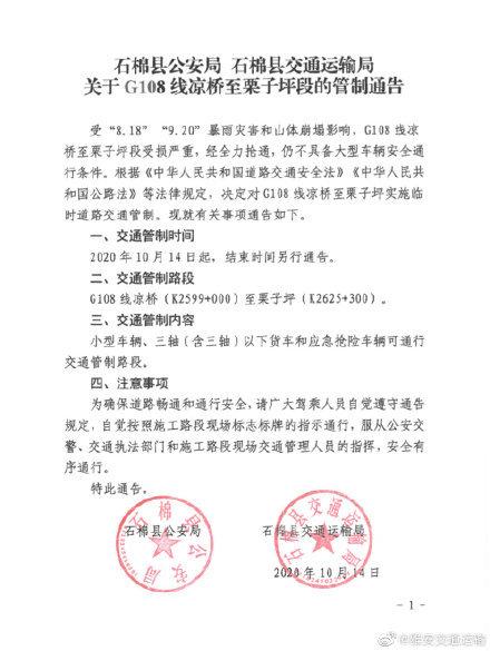 线凉桥至栗子坪段受损严重10月14日起3轴以上货车禁行通行时间未定