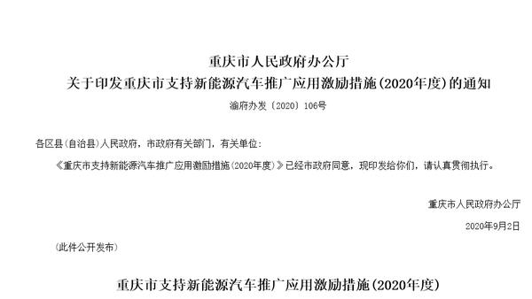 重庆最严限行这两类车不得进入主城区