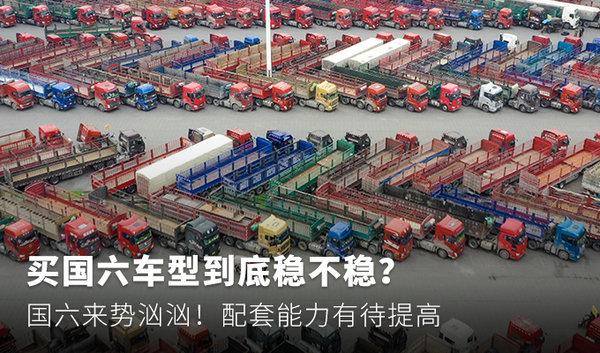 国六来势汹汹买国六车型到底稳不稳?