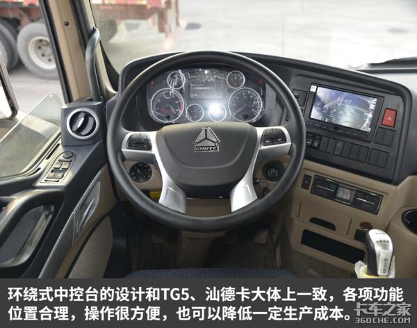 最低自重仅7.9吨中长途运输利器中国重汽HOWOTX7实拍