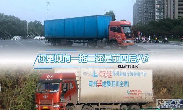 一个36吨一个31吨选半挂还是前四后八