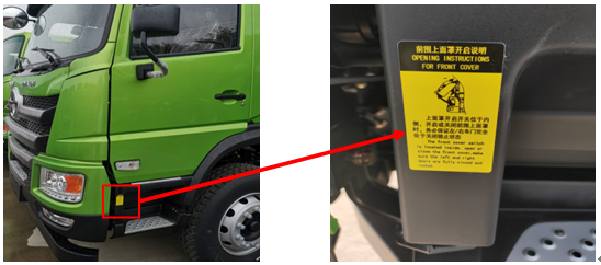 大运N6H车辆前围上面罩操作方法详解