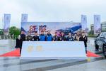 征服·长安凯程F70渝新欧挑战之旅开启