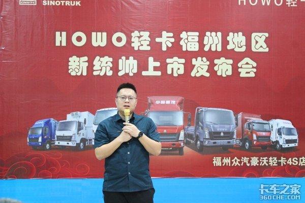 重汽HOWO轻卡新统帅上市发布会福州众汽站