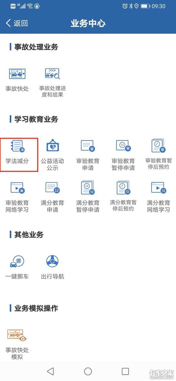广西上线网上学法减分一个周期驾驶证最多减6分