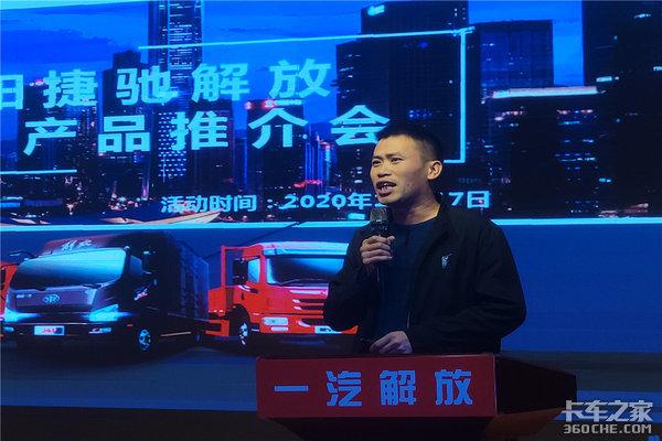 安阳捷驰&一汽解放轻卡推介会成功举行