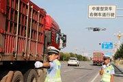 河北沧州 符合条件道路全部实施货车右行 将24小时抓拍取证