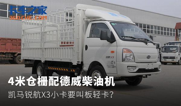 4米仓栅配德威柴油机凯马锐航X3小卡要叫板轻卡?