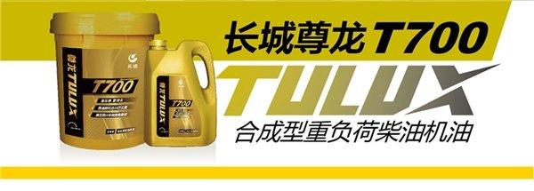 最严苛国六标准来了,你换长城润滑油尊龙T700柴油机油了吗?