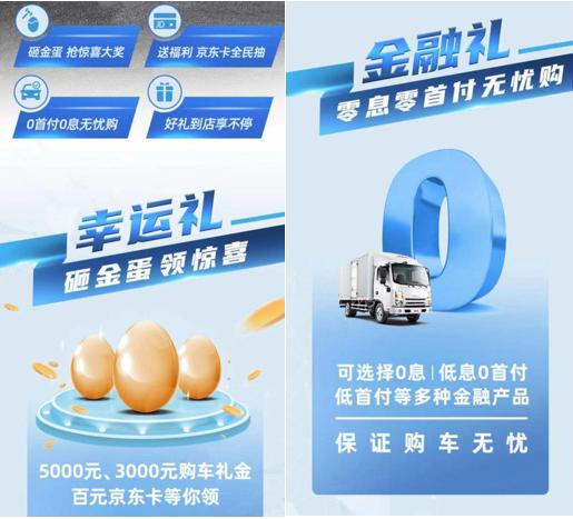 """抢5000元购车礼金江淮帅铃""""金秋放价"""""""