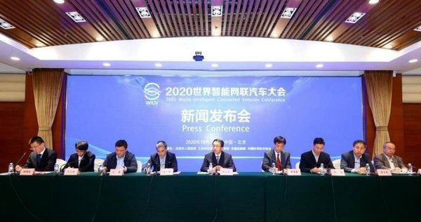 """官宣2020世界智能网联汽车大会定档""""双十一"""""""