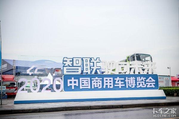 智联未来第五届商用车博会拉开序幕!主打智慧科技