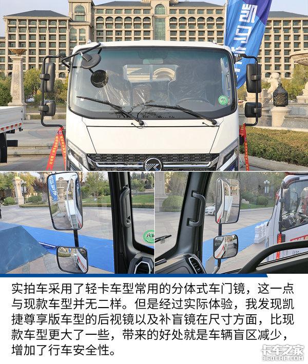 整车优化设计外观内饰更惊艳凯捷M3全新尊享版轻卡详解