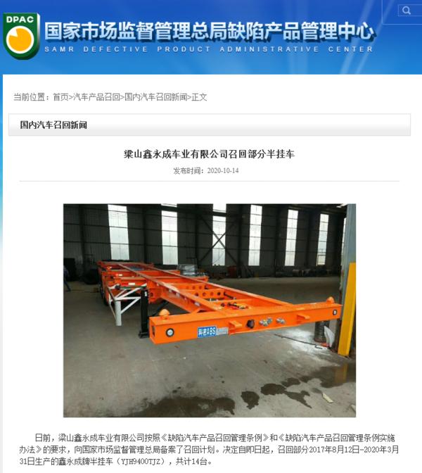 国家市场监管总局发文:召回鑫永成挂车