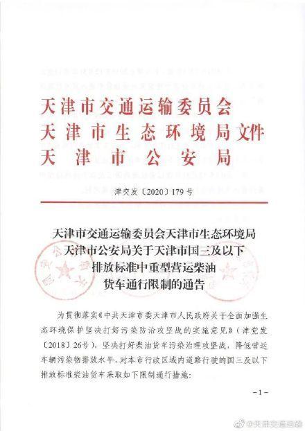 天津:明年7月1日起这些货车将全天禁行
