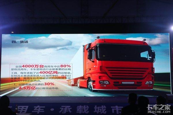 """30名卡车司机获荣誉称号中国卡车之夜致敬""""最美逆行者"""""""