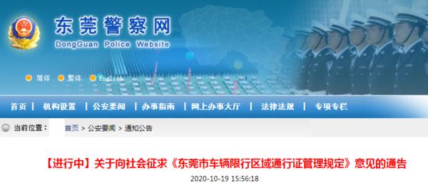 东莞:征集货车限行区域通行证管理意见