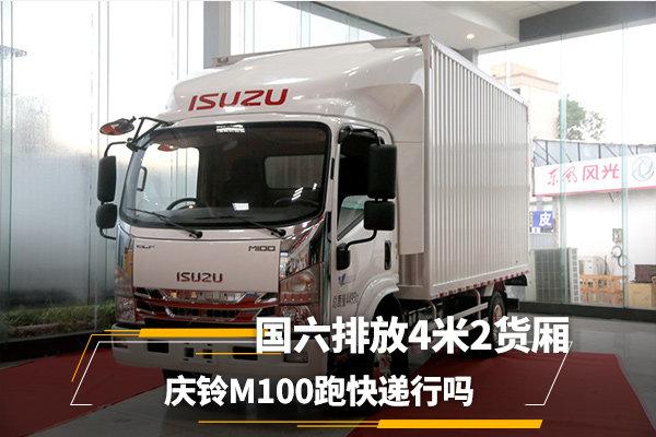 全新内饰国六排放4米2货厢庆铃M100跑快递合适吗?