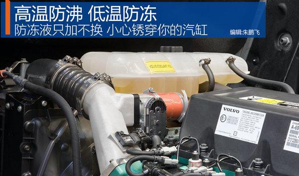 只加不换小心锈穿你的汽缸防沸防冻的防冻液还能'滋补'冷却系统