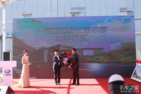 50台新能源重卡交付一汽解放与北京中栋新能源开展深度合作