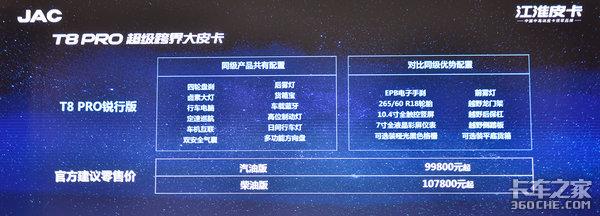 售价9.98万起江淮发布T8PRO暨悍途品牌