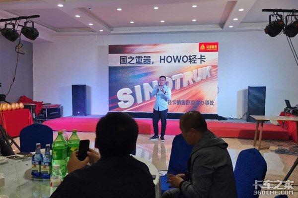 重汽HOWO轻卡小金牛发布会――唐山站