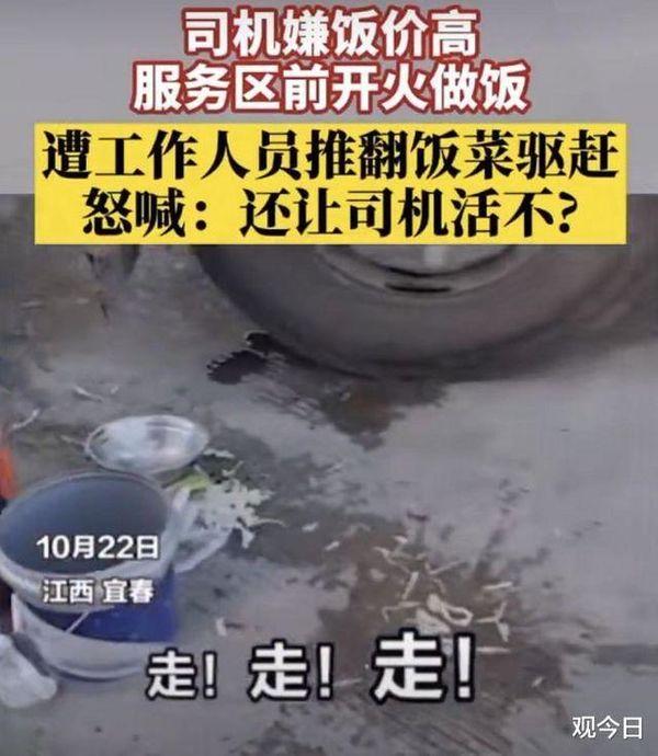 卡友服务区开火做饭锅被工作人员打翻卡友:还让不让司机活了