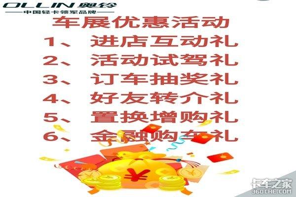 金华福田奥铃汽车第二届美食文化节暨年终大促