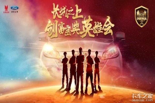 2020江铃创富宝典英雄会--南京站