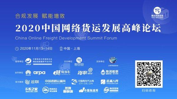共商网络货运未来发展!2020中国网络货运发展高峰论坛11月13开启