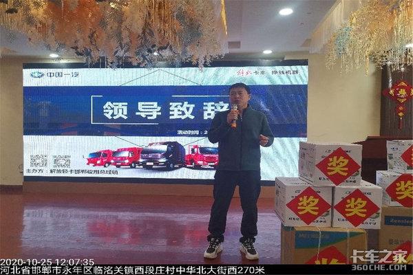 邯郸骏翔一汽解放轻卡推介会成功举行
