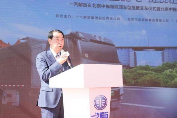 发展绿色新能源一汽解放&北京中栋新能源车型批量交车仪式