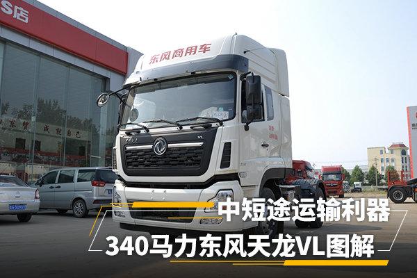 10挡箱配东康340马力天龙VL4x2牵引车图解中短途运输利器!