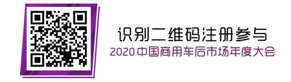 """""""洞见趋势顺势谋变""""2020中国商用车后市场年度大会盛装启幕"""